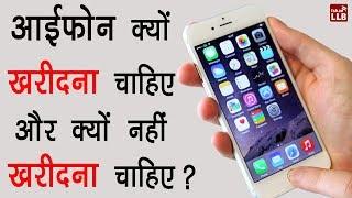 Why should I buy an iPhone? | By Ishan [Hindi]