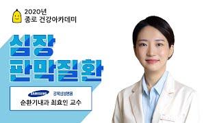 [건강강좌] 가슴이 답답하고 숨이 차나요? 심장판막질환(순환기내과 최효인 교수) I 강북삼성병원