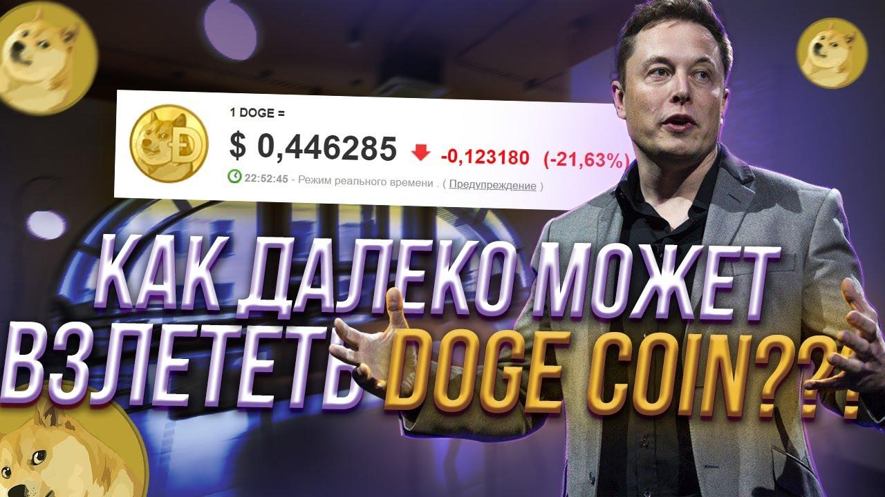 DOGECOIN ЛЕТИТ НА 1$? | ИЛОН МАСК ЗАПАМПИТ DOGECOIN| / Прогноз по DogeCoin//