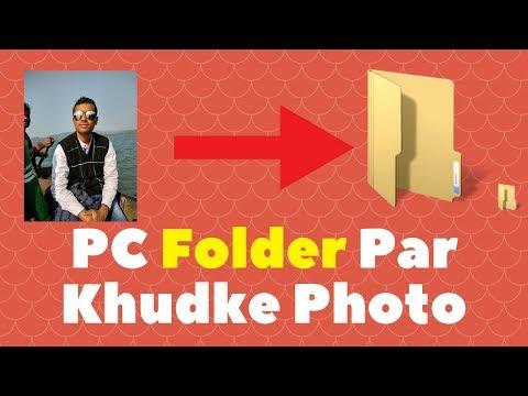 Computer Folder Par Khudke Photo Ko Kaise Add Kare ? [Windows 7, 8, 10]