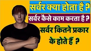What Is Server And How Its Work In Hindi II Type Of Server In Hindi II Sever Details In Hindi