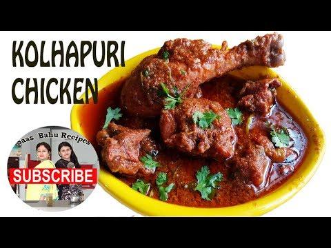 Chicken Kolhapuri /Kolhapuri Chicken Recipe / Restaurant Style / चिकन कोल्हापुरी