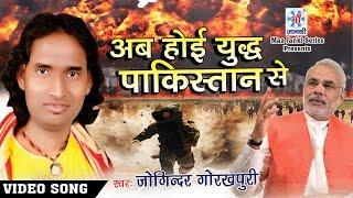अब युद्ध होइ पाकिस्तान से -मोदी जी शपथ लेली ##New Bhojpuri Song 2017 || Joginder Gorkhpuri