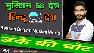 Hindu believe in quality, Muslim believe in quantity   Population Control tips By Thanks Bharat