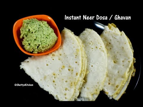 instant neer dosa recipe | neer dose using rice flour | ghavan recipe