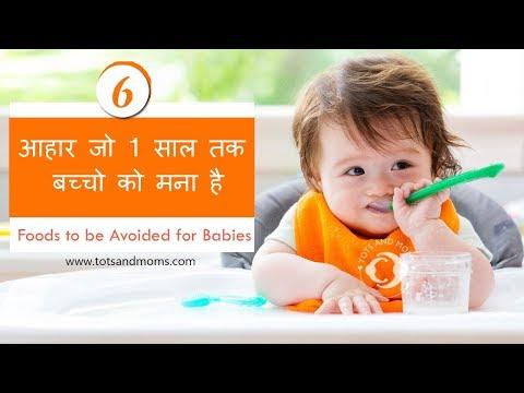 6 आहार जो एक साल तक बच्चो को मना है | FOODS TO BE AVOIDED for Babies till one year | Hindi Video
