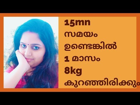 Weight Loss Cardio Exercise//weight loss 15 mn work outs in Malayalam