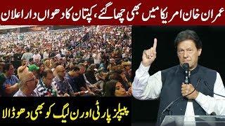 PM Imran Khan Fiery Speech at PTI Jalsa in Washington DC , USA | 22 July 2019 | Express News