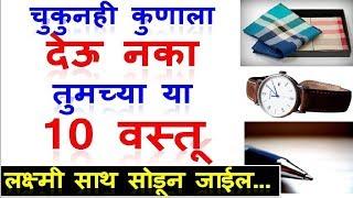 चुकुनही दुसऱ्याला देऊ नका तुमच्या 'या' 10 वस्तू! | पाठोपाठ जाईल तुमचे भाग्य, नशीब Only Marathi