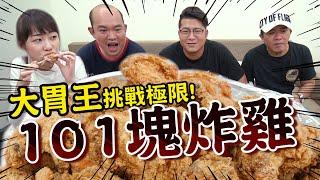 101大挑戰!這次集結所有兄弟們的力量一起吃掉101塊炸雞!【含羞草日記】Ft.大胃王路路LULU