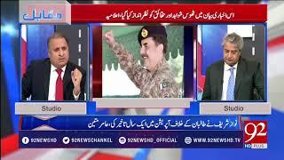 Rauf Klasra Revealed Why Nawaz Sharif Chose Cyril Almeida & Dawn For his Interview  | 14 May 2018