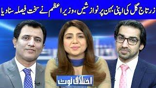 Ikhtilafi Note With Habib Akram, Saad Rasul And Ume Rabab   02 June 2019   Dunya News