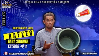 Rafeeq Aape Showaz | Balochi Comedy Video | Episode 51 | 2020 #istaalfilms #basitaskani