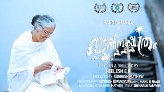 VAAL NAKSHATRAM | AWARD WINNING SHORT FILM | RAJINI CHANDY | ENGLISH SUBTITLES
