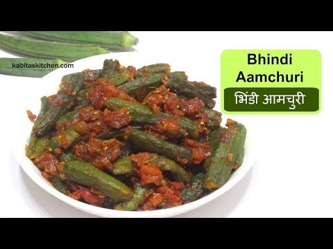 Bhindi Aamchuri Recipe | भिंडी आमचुरी | Okra Masala | Bhindi recipe | Masala Bhindi | kabitaskitchen