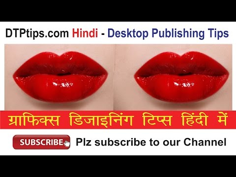 Choosing between High Quality and Low Quality Image Display in Indesign : Video in Hindi