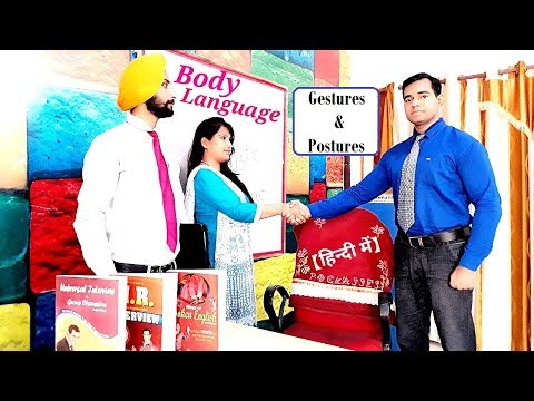 Interview Body Language Tips in Hindi