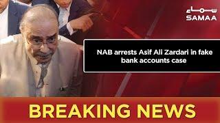 Breaking News | NAB arrests Asif Ali Zardari in fake bank accounts case | SAMAA TV
