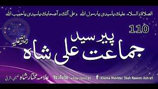 (110) Story of Ameer e Millat Pir Jamaat Ali Shah (Tasawwuf and Tableegh)