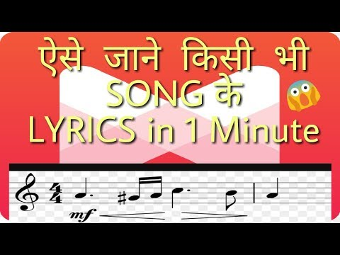 How to get the lyrics of any song , video and music in android in hindi