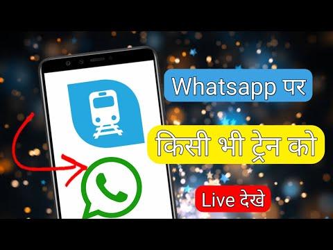 How to check train live location on whatsapp   PNR Status   Techno Buzzer