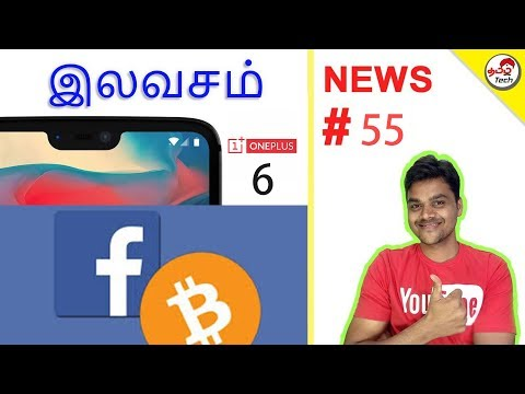 Tamil Tech Prime #55 : Oneplus 6 Free gifts & Offers , Facebook cryptocurrency