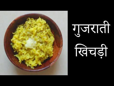 Gujarati Khichdi | गुजराती खिचड़ी | ગુજરાતી ખિચડી | By Trusha Satapara
