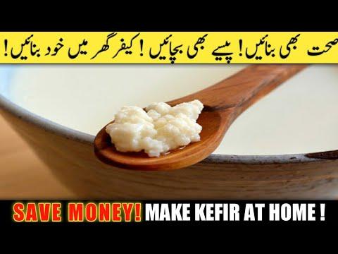 Milk kefir: how to? (Urdu)