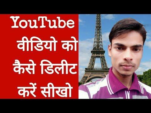 YouTube video Ko Kaise delete kare // How to delete YouTube video