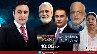 To The Point With Mansoor Ali Khan | Lahore Survey | 20 July 2018 | Express News