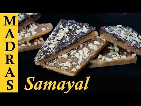 English Toffee Recipe in Tamil | Stone Halwa Recipe | Mittai Recipe in Tamil | Candy Recipe in Tamil