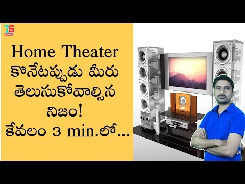Home Theater Buying Guide In Telugu