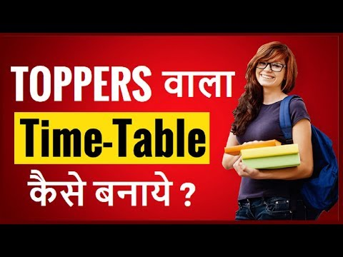 HOW TOPPERS MAKE THEIR TIME TABLE | HOW DO TOPPERS STUDY | HOW TO MAKE TIME TABLE✔