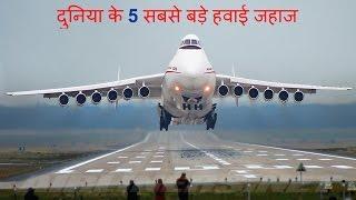 दुनिया के 5 सबसे बड़े हवाई जहाज - Top 5 Biggest Airplanes in the world 2017 - Hindi
