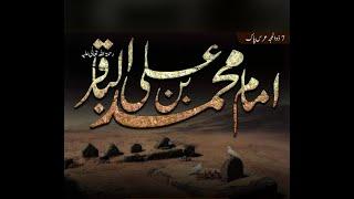 (82) Story of Imam Muhammad Baqir bin Ali salamun alaih