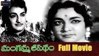 మంగమ్మ శపథం తెలుగు మూవీ - Mangamma Sapatham Telugu Full Length Movie | NTR, Jamuna, Vanisree | TVNXT