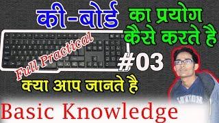 Basic Knowledge of Computer || Keyboard की - बोर्ड का प्रयोग कैसे करते है USE OF KEYBORD