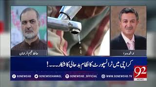 Naeem ur Rehman criticized PPP. govt. on bad governance - 19 March 2018 - 92NewsHDPlus