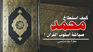 #x202b;كيف استطاع محمد صياغة أسلوب القرآن؟#x202c;lrm;