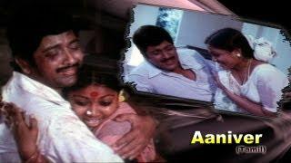 Aaniver Tamil Full Movie : Siva Kumar and Saritha