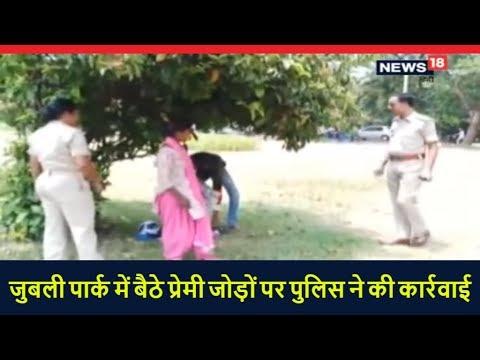 जुबली पार्क में बैठे प्रेमी जोड़ों पर पुलिस ने की कार्रवाई