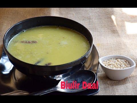 Biuli Dal Recipe | Kolai er Dal | Biuli Dal | Bengali Style Urad Dal Recipe #360