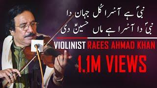 Nabi Ay Aasra Kul Jahan Da | Violinist  Raees Ahmad Khan | DAAC Festival April 2019 Shahpur Chakwal