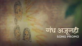 Gandha Ajunahi Song Teaser - Baapjanma | New Marathi Songs 2017 | Sachin Khedekar | Jaydeep Vaidya