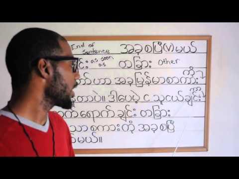 Burmese Language Grammar Patterns