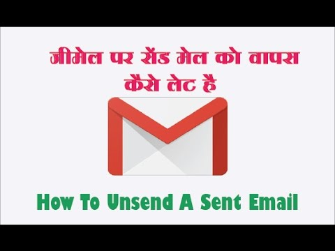 How To Unsend A Sent Email - Gmail Par Send Email Ko Wapas Kaise Laye
