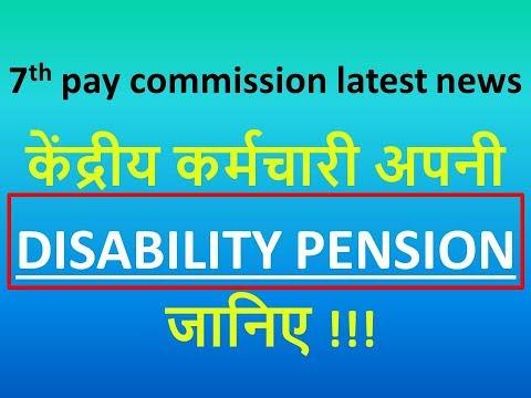 केंद्रीय कर्मचारी अपनी  DISABILITY PENSION  जानिए !!! 7th pay commission latest news