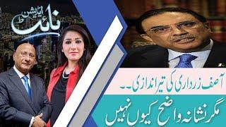 Night Edition | SC orders Zardari, Faryal to file reply on JIT report | 29 Dec 2018 | 92NewsHD