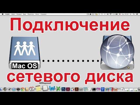 Mac OS X: Как подключить сетевой диск (папку) в Mac OS