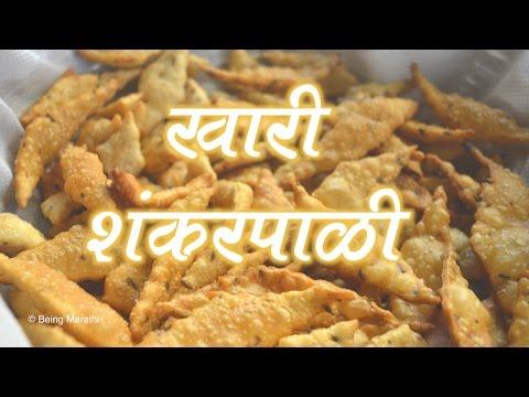खारी शंकरपाळी | KHARI SHANKARPALI | DIWALI SPECIAL | AUTHENTIC MAHARASHTRIAN FOOD RECIPE